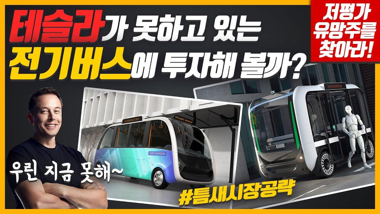 테슬라 주가가 비싸다면 전기버스에 투자하자! 전기자동차 틈새시장은 바로 전기버스. 미국이 2029년까지 시내버스를 전기버스로 대체하면 수혜기업은 어디? (ft. 그린파워 모터)