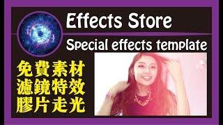 【Filter Effects】滤镜特效 / Film Flashes 胶片走光 / effects store 特效素材