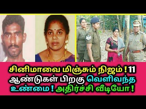 11 ஆண்டுகள் பிறகு வெளிவந்த உண்மை ! Kanniyakumari, Tamil news Live news Flash news