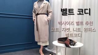 [Tip] 벨트 코디 추천 스타일링   코트, 자켓, …