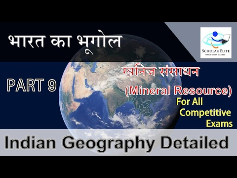 INDIAN GEOGRAPHY DETAILED PART 9 (भारत का भूगोल भाग नौ) Mine