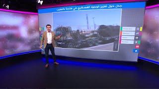 لماذا انتشر الجيش والدبابات في شوارع طنجة بالمغرب؟