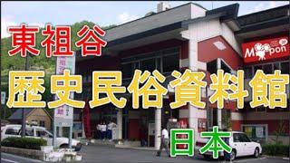 祖谷に眠るもうひとつの秘密の物語をさがしに☆日本 徳島県 東祖谷歴史民俗資料館
