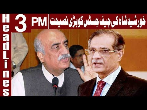 Khursheed Shah's Advice To Supreme Court - Headlines 3 PM - 23 April 2018 - Express News