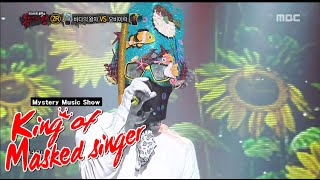 [King of masked singer] 복면가왕 - I
