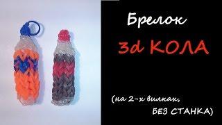 Брелок 3D КОКА-КОЛА, на двух вилках,  БЕЗ СТАНКА,  Радужки Rainbow Loom