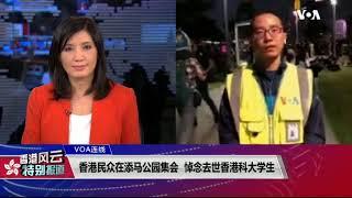 VOA连线(林枫):香港民众在添马公园集会 悼念去世港科大学生