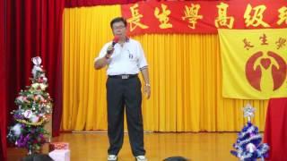 長生學台中區105年高級班上課見證...長生學是止痛良方...馬來西亞.