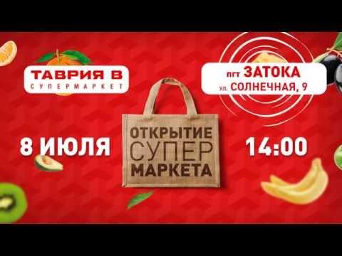 """Супермаркет """"ТАВРИЯ В"""" в Затоке."""