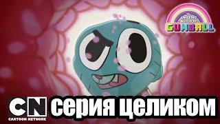 видео: Гамбола | Усы + Свидание (серия целиком) | Cartoon Network