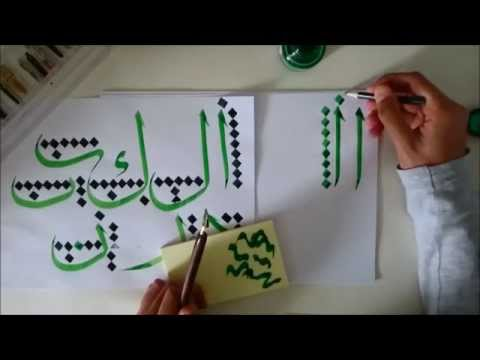 Arabic Calligraphy Tutorial - Lesson 2