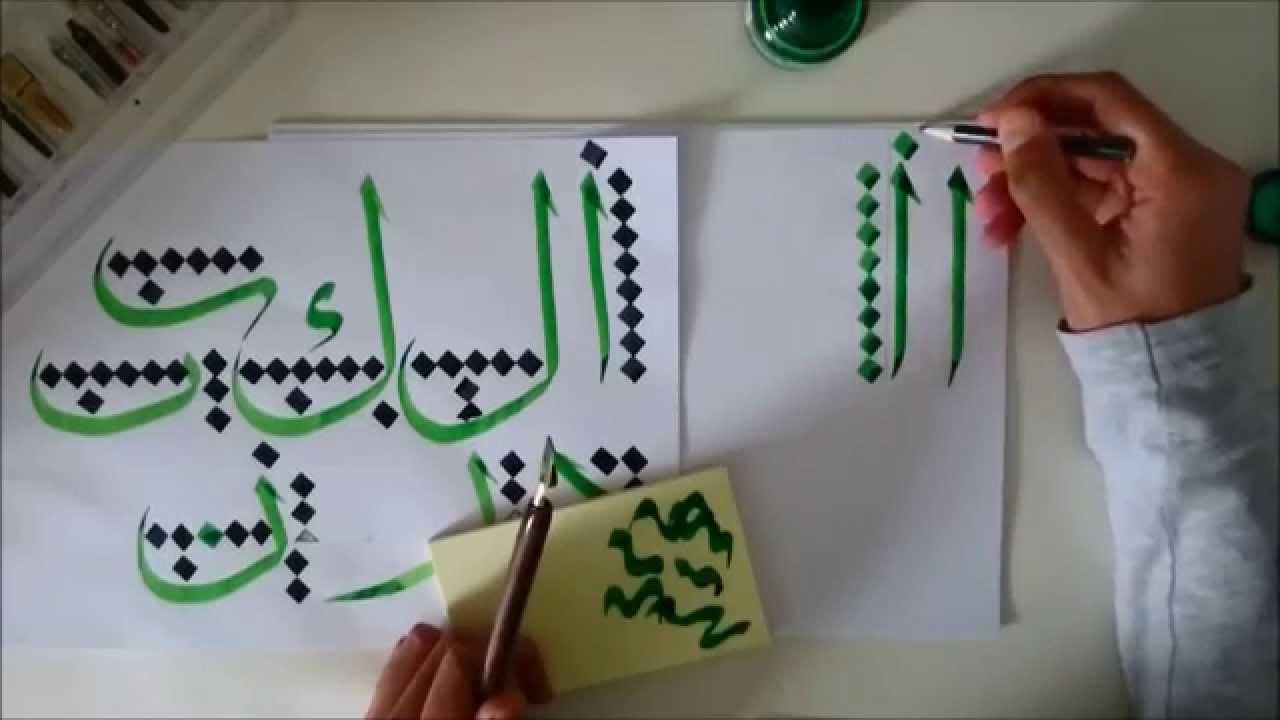 Arabic calligraphy tutorial lesson 2 youtube