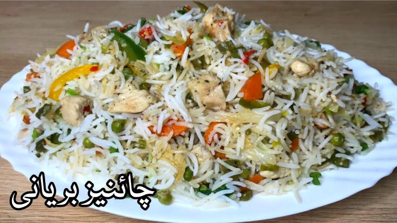 Chinese Biryani Recipe | Chicken & Vegetable Fried Rice Restaurant Style|چائنیز بریانی