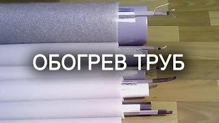 Обогрев труб(Для обогрева труб в основном применяется саморегулирующийся кабель, так как в отличии от резистивных кабел..., 2014-12-15T05:32:36.000Z)