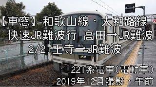 【車窓】大和路線(関西本線)快速JR難波行 2/2 王寺~JR難波 Yamatoji Line Rapid for JR Namba②Oji~JR Namba