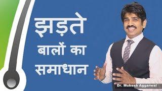 Diffuse Hair Loss/ Excessive Hair fall  - Causes, Symptoms & Treatment  By Dr. Mukesh Aggarwal