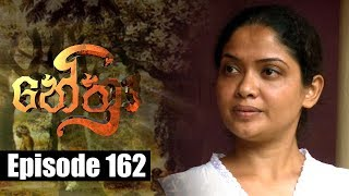 Nethra - නේත්‍රා Episode 162 | 02 - 11 - 2018 | SIYATHA TV Thumbnail