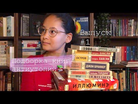 Подборка книг-антиутопий #1 ||Что почитать?