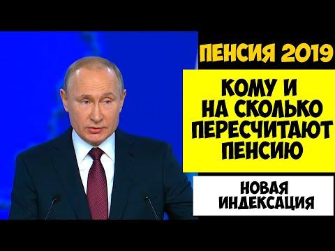 """Кому и сколько вернут """"украденой пенсии""""в марте после послания Путина"""