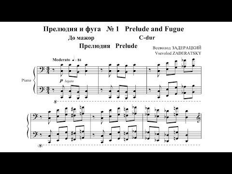 V. Zaderatsky - 24 Preludes & Fugues: 1-12 (Jascha Nemtsov, piano)
