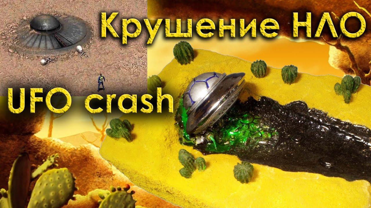 Диорама Крушение НЛО/UFO crash diorama