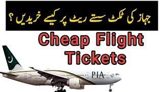 how to book flight ticket online in pakistan    Book Flight Tickets in Cheapest Rates Boarding Pass