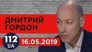 Дмитрий Гордон на