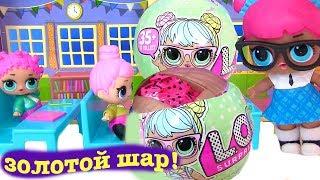 LOL Surprise Dolls Видео для Детей #ЗОЛОТОЙ ШАРИК! Пупсики ЛОЛ #Одевалки Color Change Сюрпризы