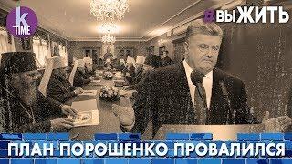 Церковное фиаско Порошенко: как сорвалась встреча с иерархами - #53 ВыЖИТЬ