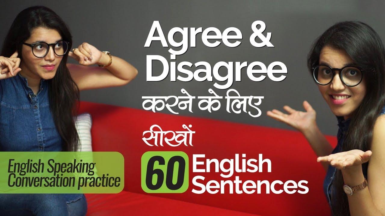 Agree Disagree करन क ल ए 60 English Sentences English