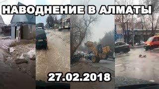 Наводнение и потоп в Алматы! | Подборка |