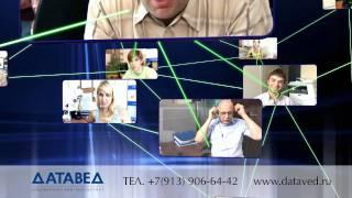 видео Телеконференции