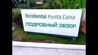 Обзор отеля Occidental Punta Cana Стандартный номер, питание, пляж, анимация, общественные зоны