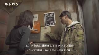 新宿でスパイ体験! 廃倉庫で本格アトラクション「inSPYre(インスパイヤ)」