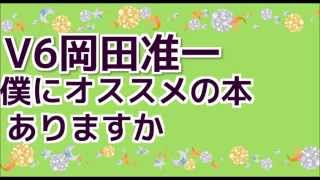 V6 岡田准一 僕にオススメの本はありますか 代官山蔦屋書店のブックコン...