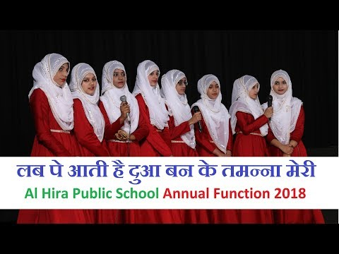 LAB PE ATI HAI DUA Al Hira Public School Indore