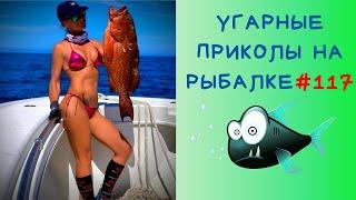 Приколы на рыбалке | Пьяные на рыбалке | Рыбалка | Приколы, Приколы на рыбалке 2020 | Зимняя Рыбалка
