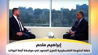 إبراهيم ملحم - خطط الحكومة الفلسطينية لتعزيز الصمود في مواجهة أزمة الرواتب