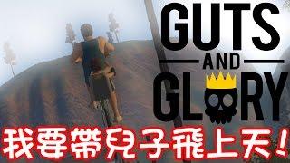 【快樂輪3D版】我要帶兒子飛上天!!!|Guts and Glory 完整版 #2