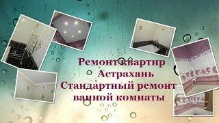 Стандартный ремонт ванных комнат Астрахань(Выполняем качественный ремонт квартир, ванных комнат и т. д. Сантехника, электрика, плитка, гипсокартонные..., 2015-08-29T02:24:28.000Z)
