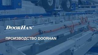 Производство DoorHan