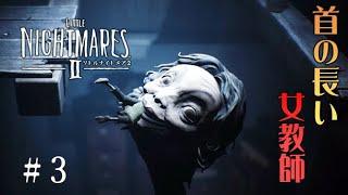 #3 声優 花江夏樹と斉藤壮馬の『リトルナイトメア2』今度こそインテリ実況プレイ【Little Nightmares2】