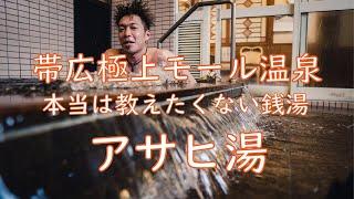 北海道帯広市にある「アサヒ湯」に行ってきました。 本当は誰にも教えた...