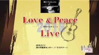 ケ・サラ[震災復興チャリティーLove&Peaceライブ2018/3/11] thumbnail