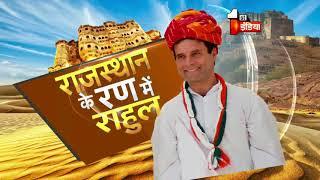 गली गली में शोर है देश का चौकीदार चोर है : राहुल गांधी