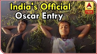 'Village Rockstars' Is India's Official Entry To Oscars 2019 | ABP News