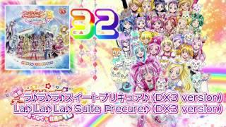 32. ラ♪ラ♪ラ♪スイートプリキュア♪ (DX3 version) (La♪ La♪ La♪ Suite Precure♪ (DX3 version)) 作詞:六ツ見純代 / 作曲:marhy / 編曲:久保田光太郎 歌:工藤真...
