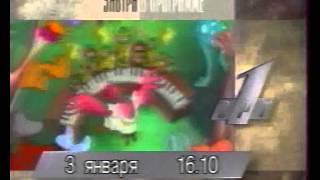 Программа передач  ОРТ 03 01 1996