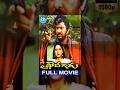 Chatrapathi (2005) - HD Full Length Movies - Prabhas - Shriya Saran - Rajamouli - Bhanupriya
