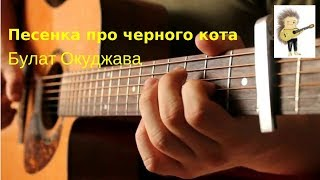 """""""Песенка про черного кота"""" Булат Окуджава"""